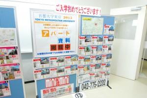 ミニミニ橋本店の物件展示パネル